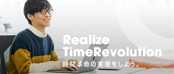 Realize TimeRevolution 時間革命の実現をしよう。