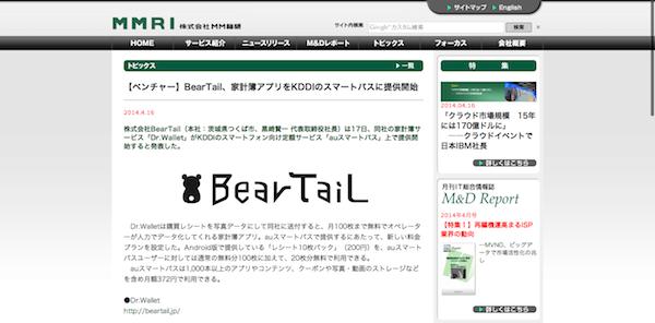 【ベンチャー】BearTail、家計簿アプリをKDDIのスマートパスに提供開始   株式会社 MM総研