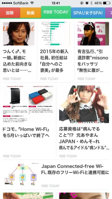 スマートニュース (1)