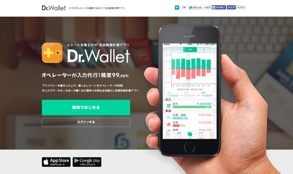 人気無料レシート家計簿アプリDr.Wallet|エクセルより簡単!