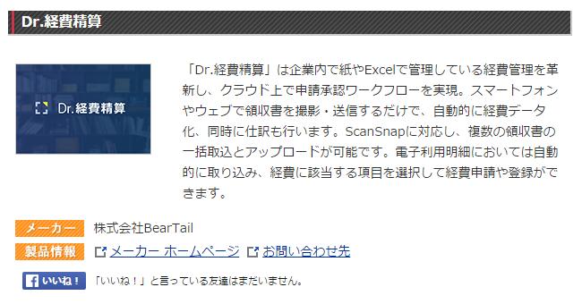 製品紹介(サービス) ScanSnap Select PFU