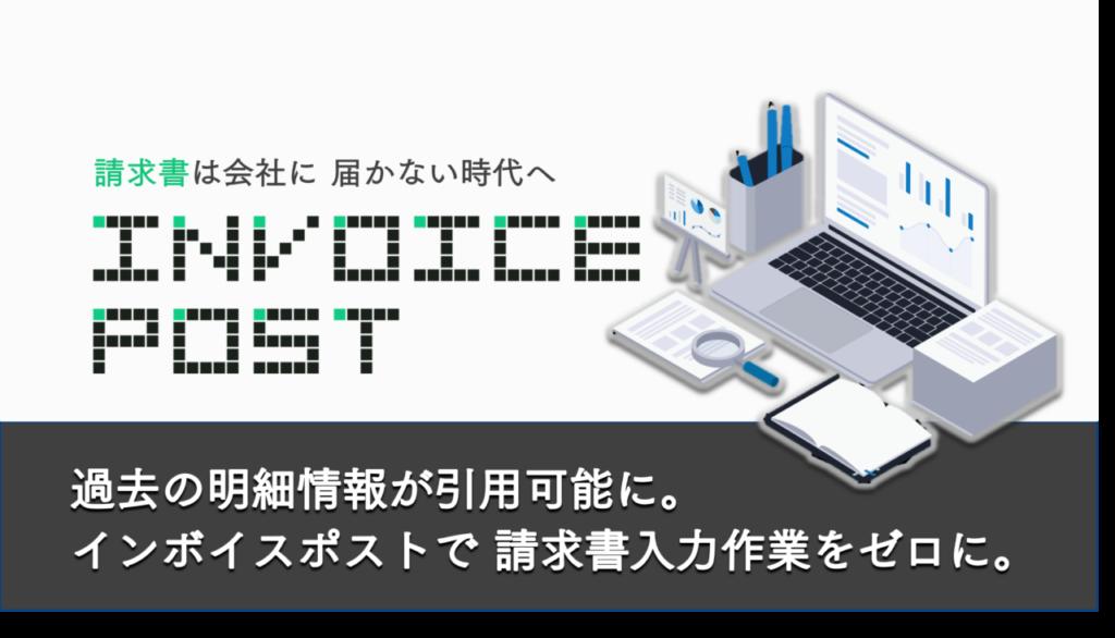 invoicepost