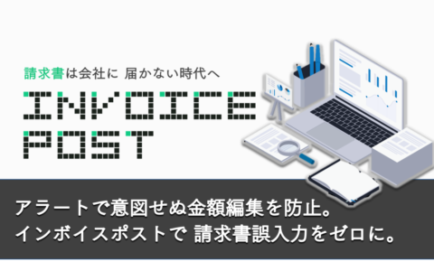 invoicepost-明細機能