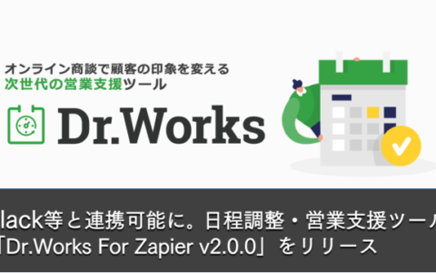 日程調整ツール「Dr.Works」」