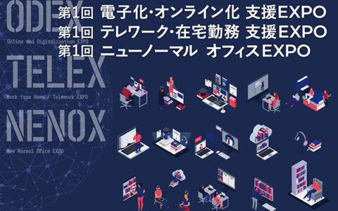 テレワーク・在宅勤務支援EXPO