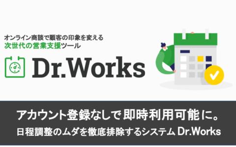 日程調整ツール「Dr.Works」